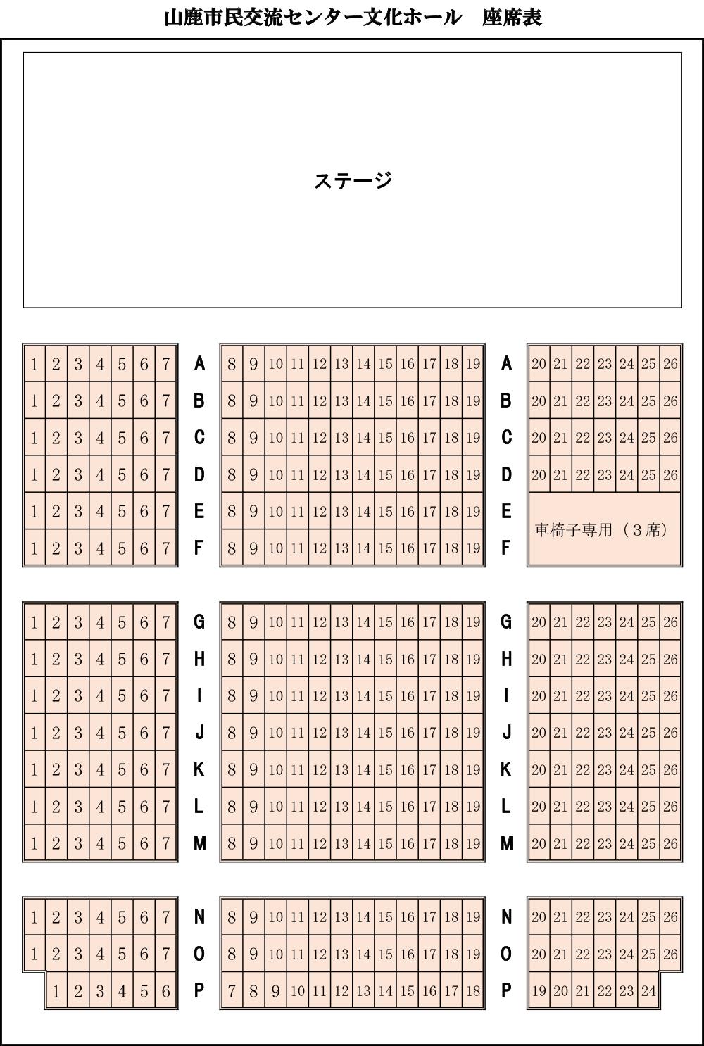見取り図 座席表
