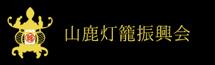 山鹿灯籠振興会