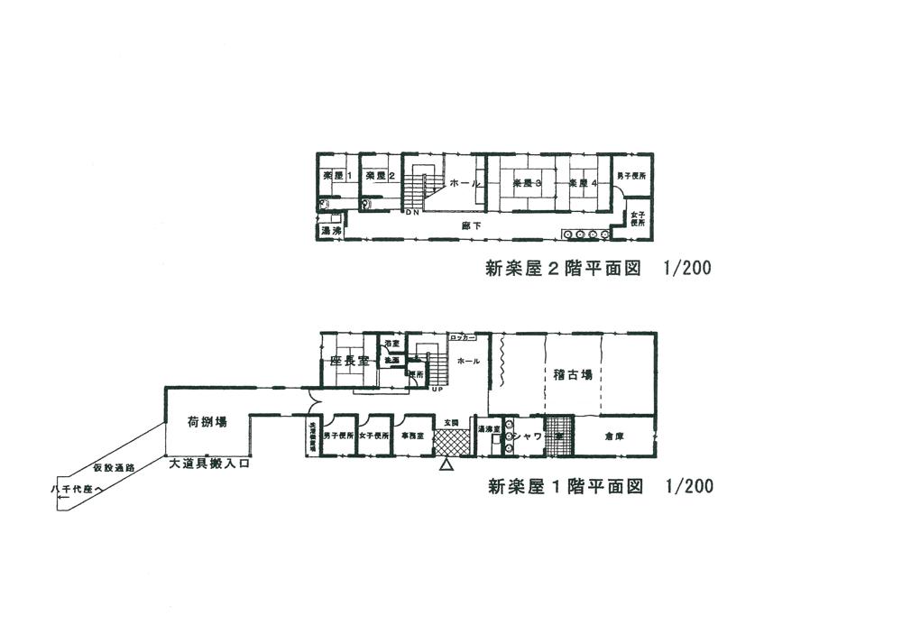 八千代座 新楽屋【図面】の画像