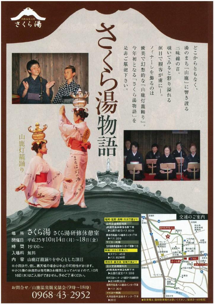 201310sakurayumonogatari