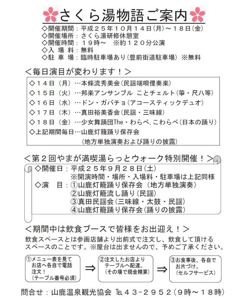 201310sakurayumonogatari03