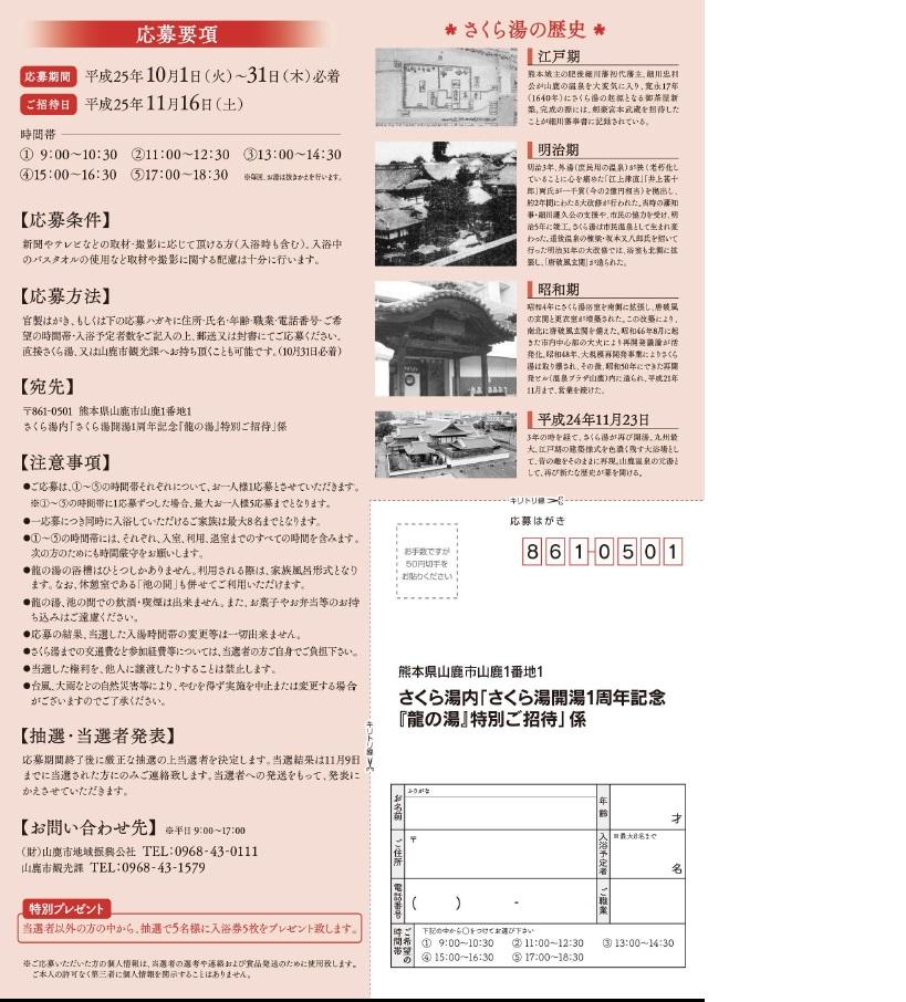 201310takinoyu02-2