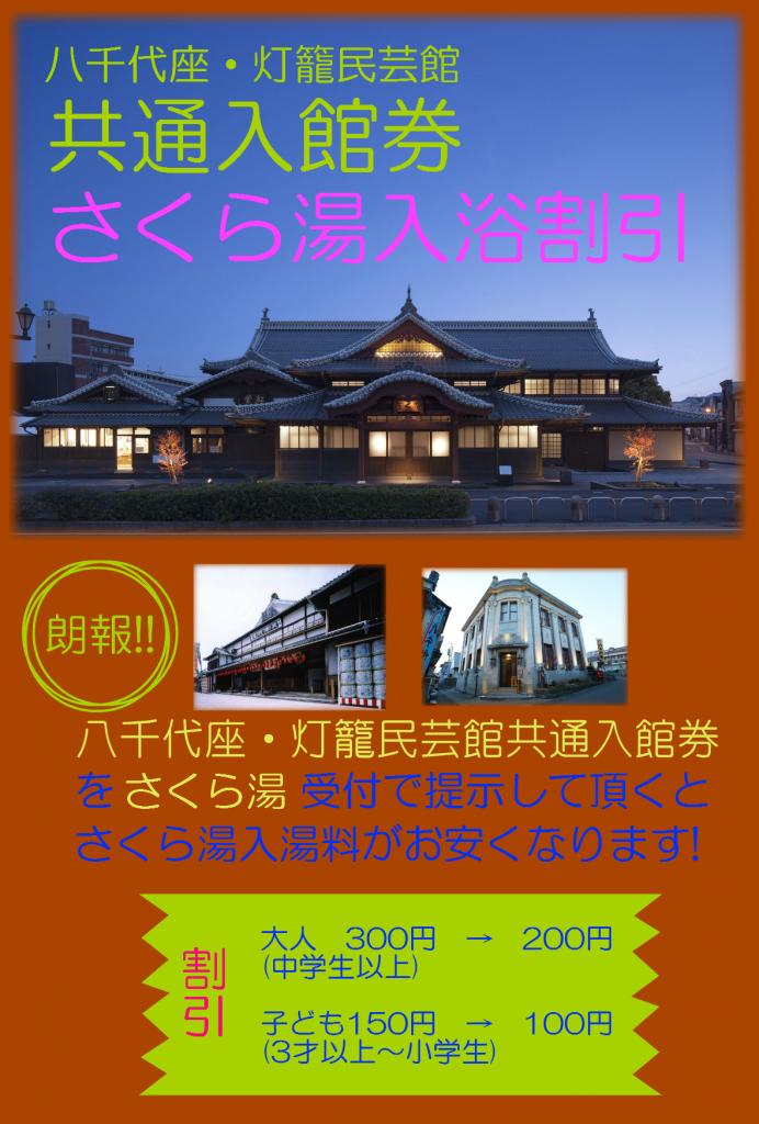 八千代座・灯籠民芸館 共通入館券のポスター画像
