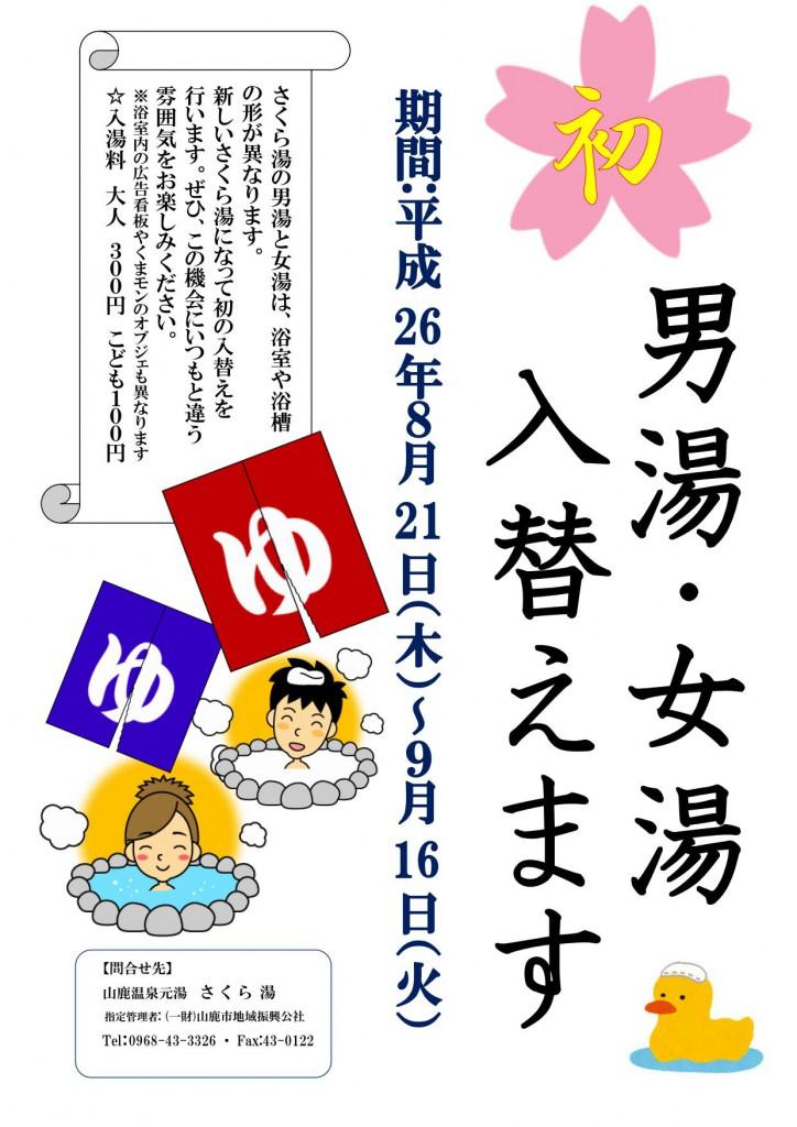201408sakura-irekae
