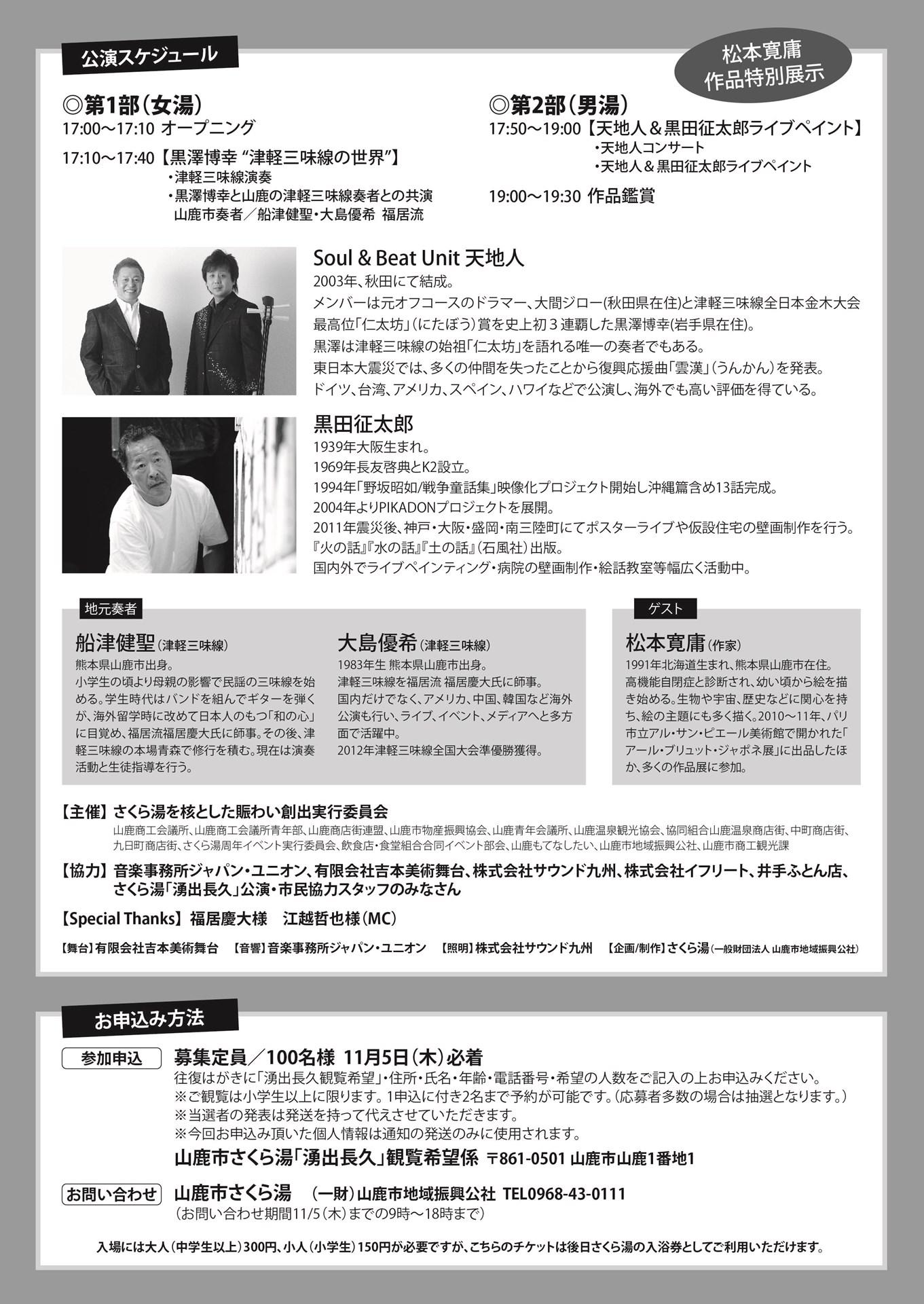 奉納コンサート開催のお知らせ裏面