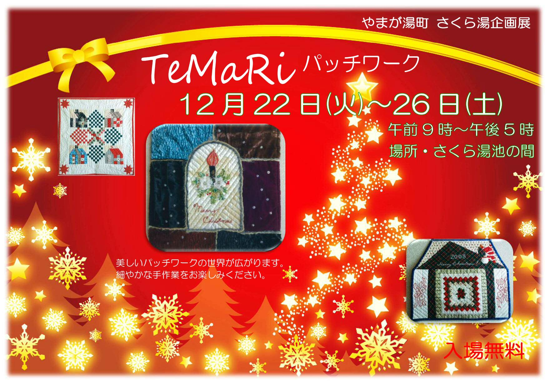 山鹿湯町・さくら湯企画展「TeMaRi パッチワーク」
