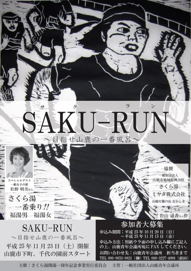 目指せ山鹿の1番風呂 SUKU-RUN のご案内ポスター画像