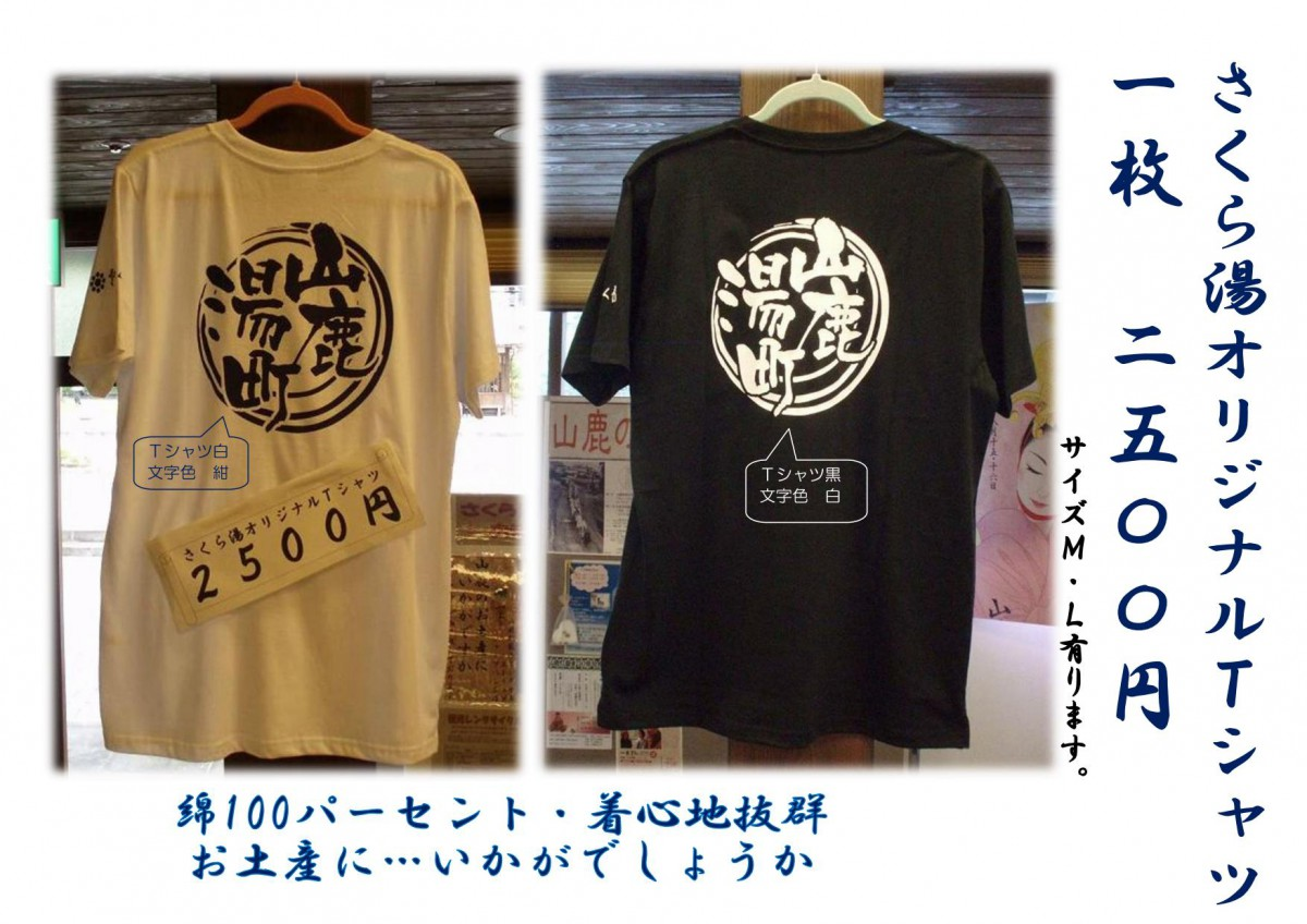 """さくら湯 オリジナルTシャツ """"山鹿湯町"""""""