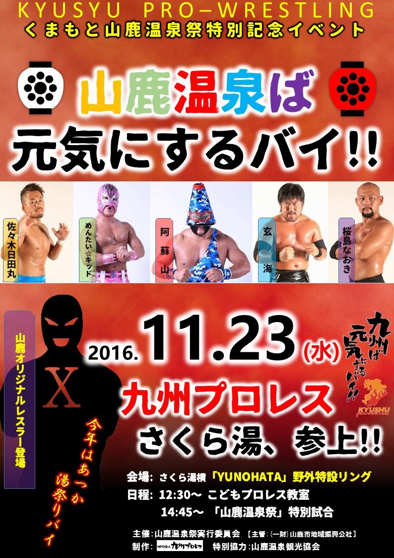 山鹿温泉祭 九州プロレス