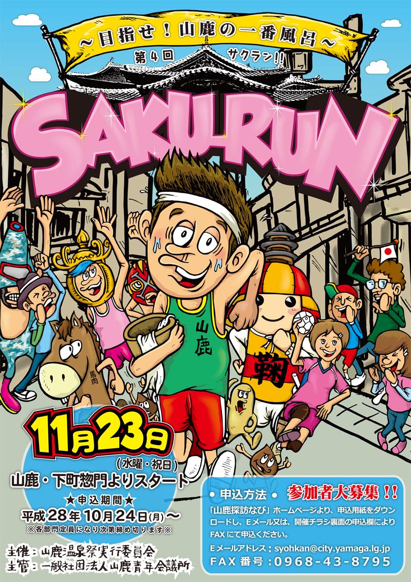 Saku-RUN_2016_01-1