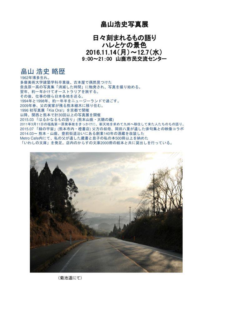hatayama_photosのサムネイル