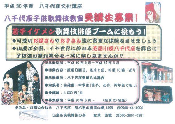 子ども歌舞伎参加者募集チラシのサムネイル