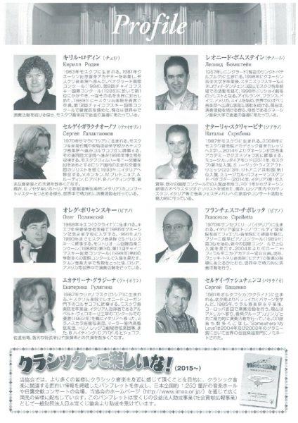 日露コンサート2のサムネイル
