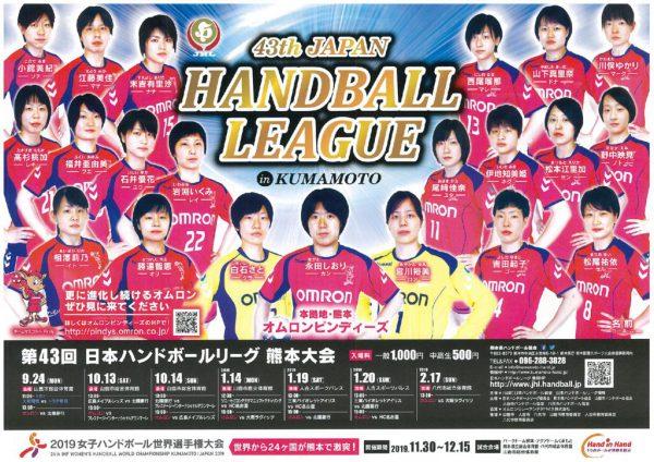 ハンドボール日本リーグのサムネイル