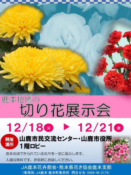 切り花展示会チラシのサムネイル