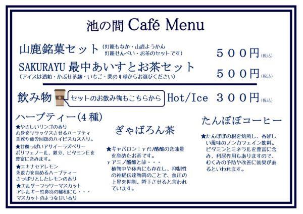 cafeメニュー2019新酒まつりのサムネイル
