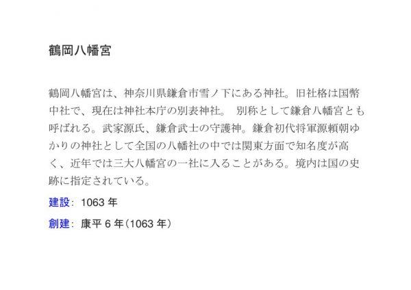 1鶴岡八幡宮のサムネイル