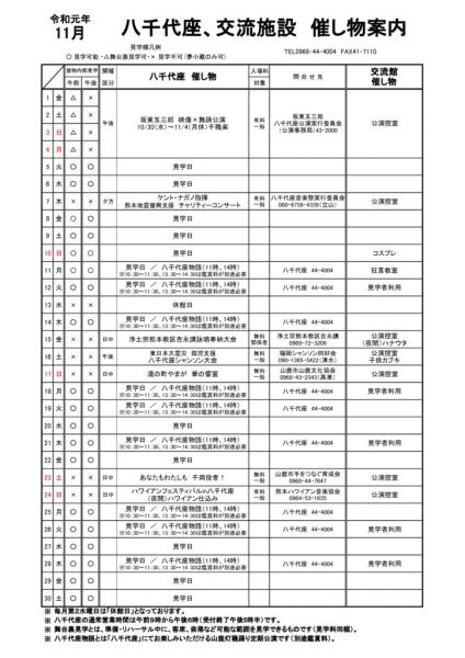 R1.11月 催し物案内^M勤務予定表のサムネイル