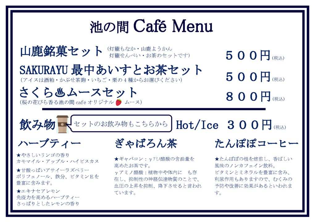 cafeメニュー2018秋-百華百彩のサムネイル