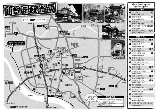 山鹿市街地観光マップのサムネイル