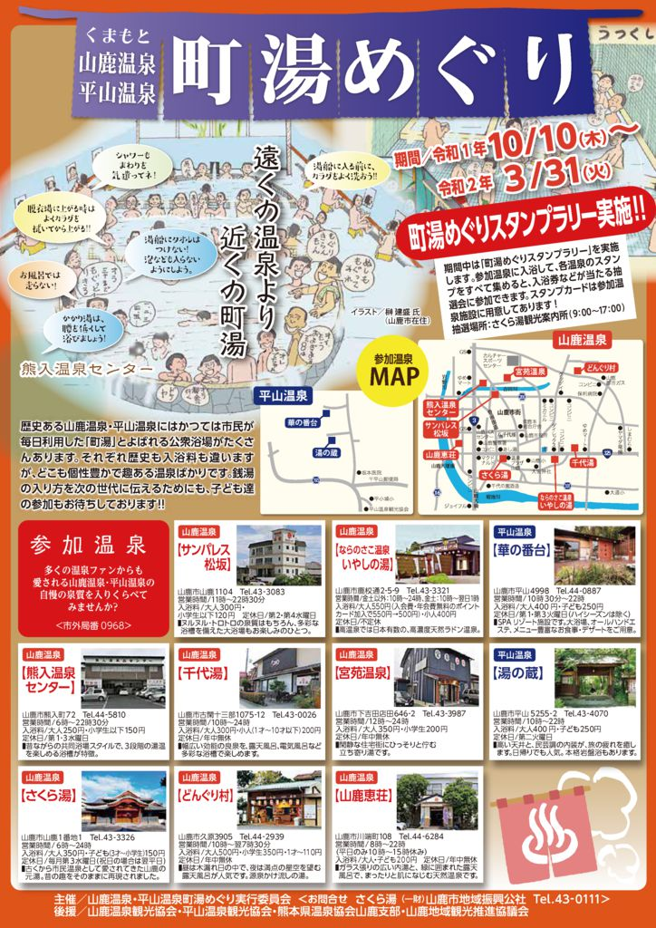 2019年山鹿温泉町湯めぐりポスター6332-6R01のサムネイル