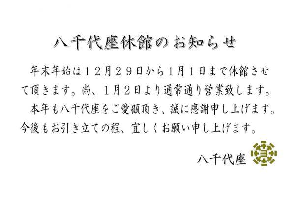 八千代座休館のお知らせ(A4横)のサムネイル