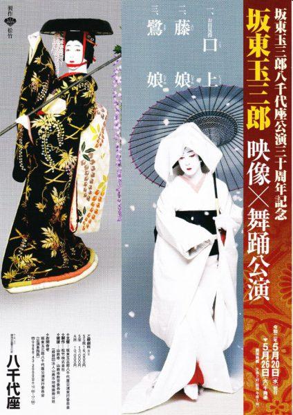 2020tamasaburou (1)のサムネイル