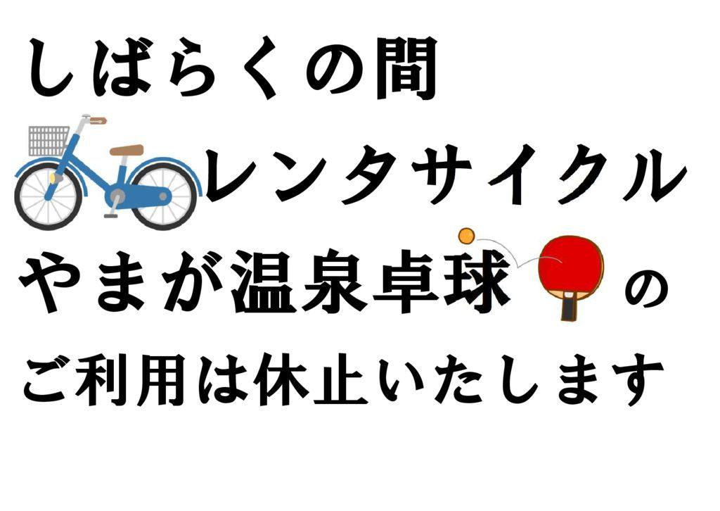 自転車 卓球 休止のサムネイル