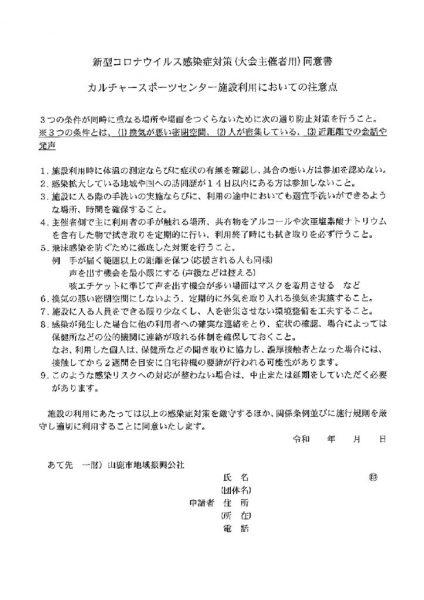 感染症対策同意書のサムネイル