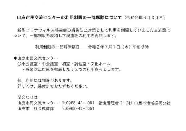 制限解除周知(貼紙)6月30日のサムネイル