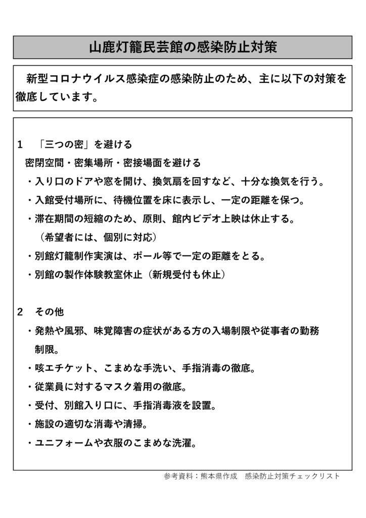 【民芸館】感染防止対策チェックリスト のサムネイル