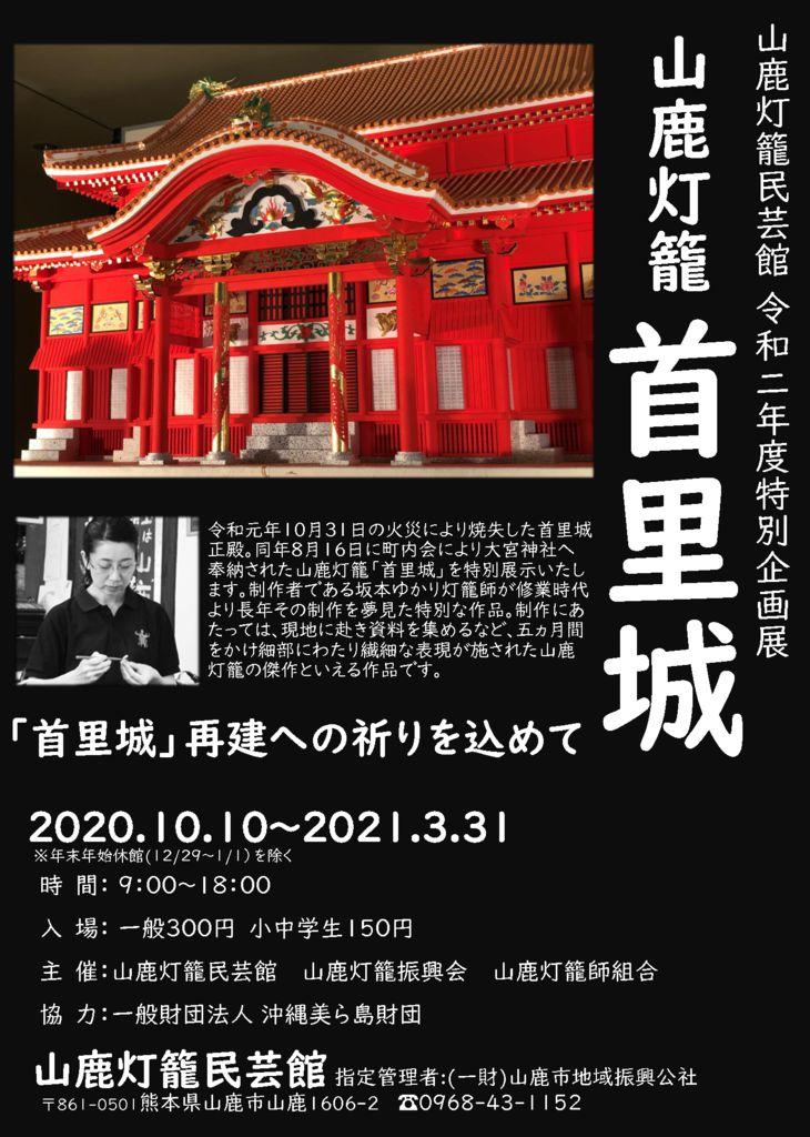 ☆決定☆ 2020企画展チラシ 首里城のサムネイル