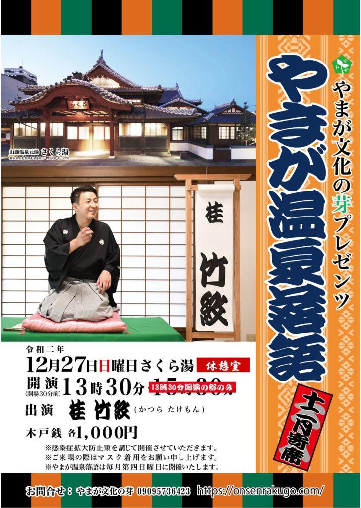 竹紋さん鉄扇さん12月のサムネイル