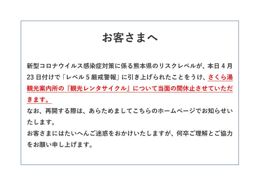 リスクレベル5 4月23日付 レンタサイクルのサムネイル