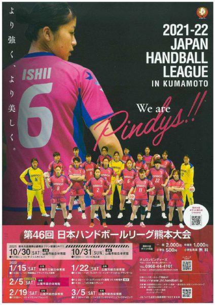 2021ハンド日本リーグのサムネイル